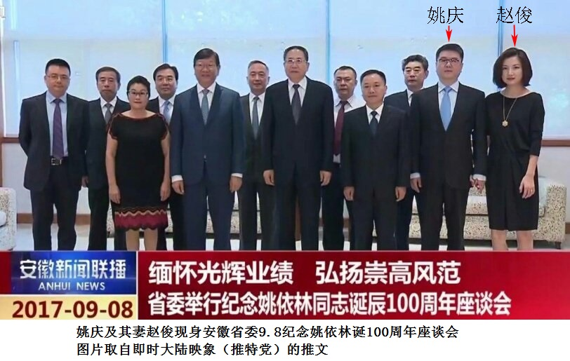 Image result for 真假姚庆照片